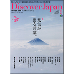 Discover Japan (ディスカバージャパン) 2011年6月号 vol.16