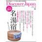 Discover Japan (ディスカバージャパン) 2012年2月号 vol.20