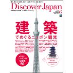 Discover Japan (ディスカバージャパン) 2012年6月号 vol.22