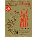 Discover Japan (ディスカバージャパン) 2012年10月号 vol.24