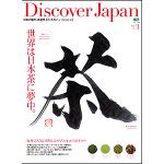 Discover Japan (ディスカバージャパン) vol.3