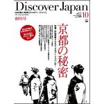 Discover Japan (ディスカバージャパン) 2009年10月号 vol.6