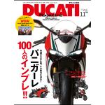 DUCATI Magazine Vol.65 2012年11月号