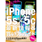 iPhone 5s/5c 最新情報&買い方ガイド