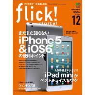 flick! digital (フリック!デジタル) 2012年12月号 Vol.14