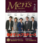 Men's PREPPY2014年2月号