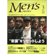 Men's PREPPY2014年3月号