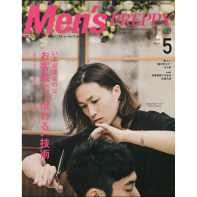 Men's PREPPY2015年5月号
