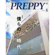PREPPY2014年8月号
