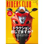 RIDERS CLUB 2011年1月号 No.441