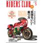 RIDERS CLUB 2011年5月号 No.445