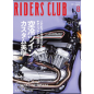 RIDERS CLUB 2011年8月号 No.448