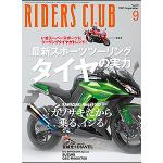 RIDERS CLUB 2011年9月号 No.449