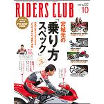 RIDERS CLUB 2011年10月号 No.450