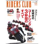 RIDERS CLUB 2011年11月号 No.451