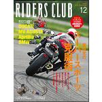 RIDERS CLUB 2011年12月号 No.452