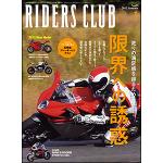 RIDERS CLUB 2012年1月号 No.453