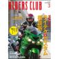 RIDERS CLUB 2012年3月号 No.455