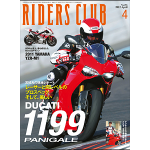 RIDERS CLUB 2012年4月号 No.456