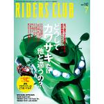 RIDERS CLUB 2012年7月号 No.459