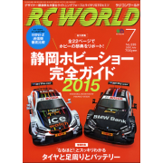 RC WORLD 2015年7月号 No.235