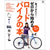 ゼロから始めるロードバイクの本