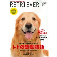 RETRIEVER(レトリーバー) 2015年7月号 Vol.80