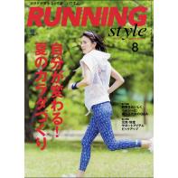 ランニング・スタイル 2015年8月号 Vol.77