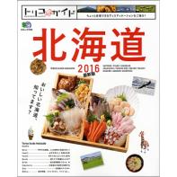 トリコガイド 北海道2016 最新版