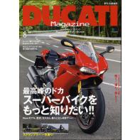 DUCATI Magazine Vol.76 2015年8月号