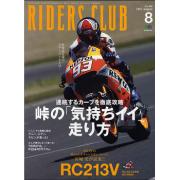 RIDERS CLUB 2015年8月号 No.496