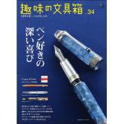 趣味の文具箱 Vol.34
