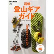 別冊PEAKS 最新登山ギアガイド