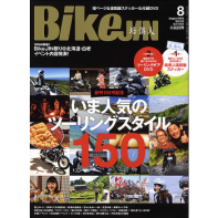BikeJIN/培倶人 2015年8月号 Vol.150 [付録:ステッカー、DVD]