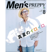 Men's PREPPY 2015年8月号