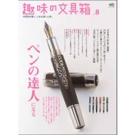 趣味の文具箱 Vol.8