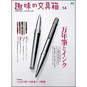 趣味の文具箱 Vol.14