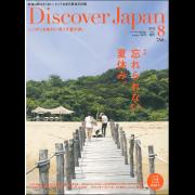 Discover Japan 2015年8月号 Vol.46