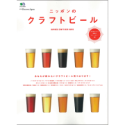 別冊Discover Japan ニッポンのクラフトビール
