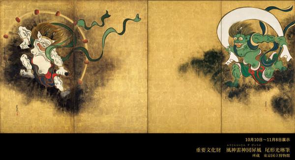 """RINPA""琳派ってなんだ!? 誕生400年記念展で秋の京都は琳派に彩られる"