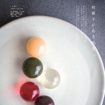 """手のひらサイズの羊羹が映す""""5つ""""の日本の季節【和菓子がある風景  vol.1】"""