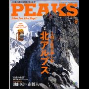 PEAKS 2015年8月号 No.69 [付録:ヘルメットバッグ]