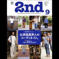 2nd(セカンド) 2015年9月号 Vol.102