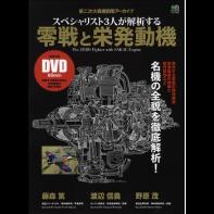スペシャリスト3人が解析する 零戦と栄発動機 [付録:DVD]