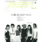 PREPPY 2015年8月号