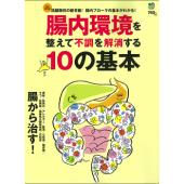 腸内環境を整えて不調を解消する10の基本(書籍)
