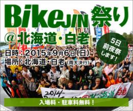 BikeJIN祭り@北海道・白老へのリンク画像
