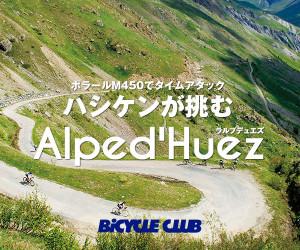 ハシケンが挑むAlpe d'Huezへのリンク画像