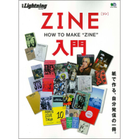別冊Lightning Vol.143 ZINE入門
