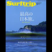 サーフトリップジャーナル 2015年9月号・Vol.83